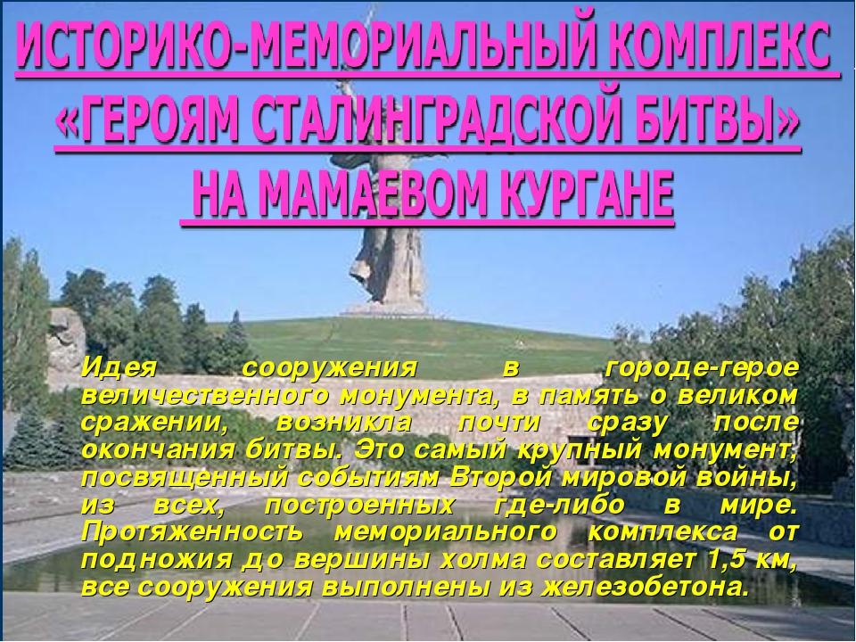 Идея сооружения в городе-герое величественного монумента, в память о великом...