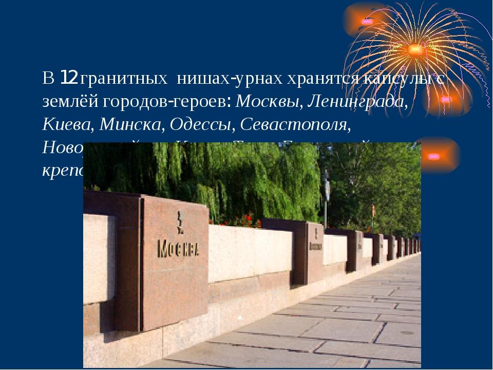 В 12 гранитных нишах-урнах хранятся капсулы с землёй городов-героев: Москвы,...