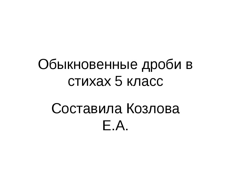 Обыкновенные дроби в стихах 5 класс Составила Козлова Е.А.