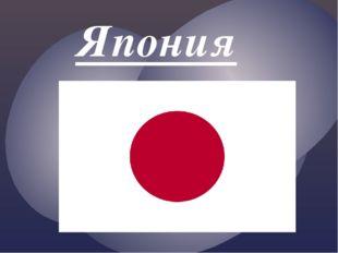 Япония { Флаг японии