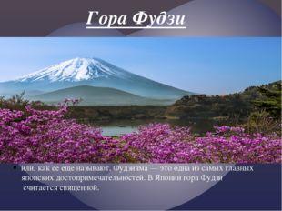 Гора Фудзи или, как ее еще называют, Фудзияма— это одна из самых главных яп