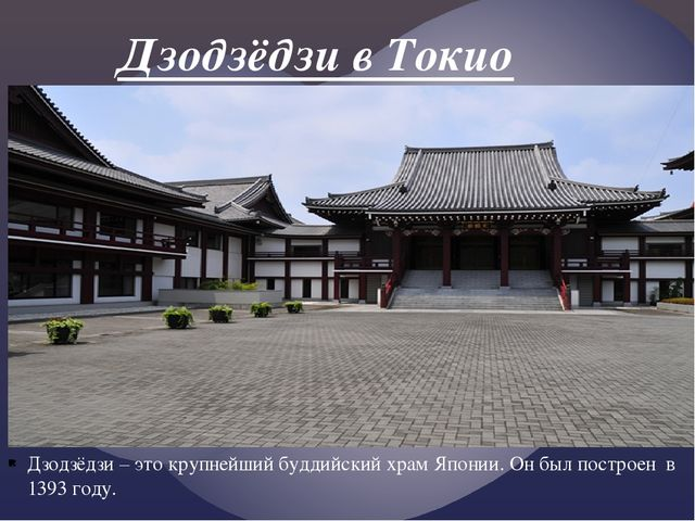 Дзодзёдзи – это крупнейший буддийский храм Японии. Он был построен в 1393 год...