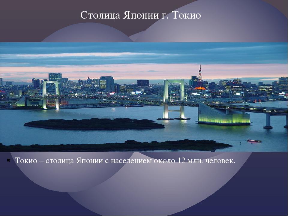 Столица Японии г. Токио Токио – столица Японии с населением около 12 млн. че...