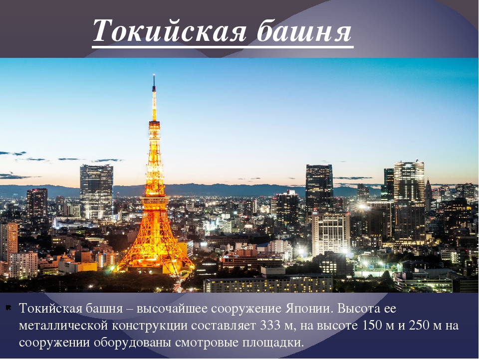 Токийская башня Токийская башня – высочайшее сооружение Японии. Высота ее ме...