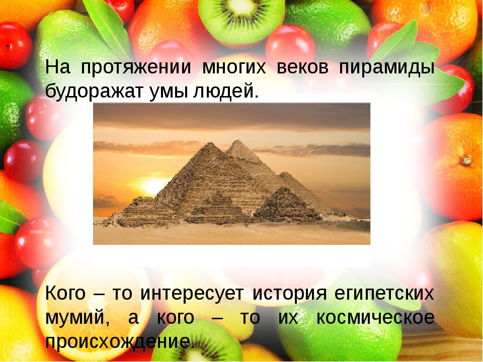На протяжении многих веков пирамиды будоражат умы людей. Кого – то интересуе...