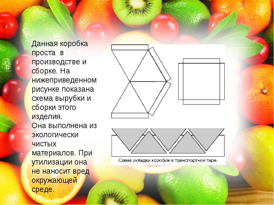 Данная коробка проста в производстве и сборке. На нижеприведенном рисунке пок...