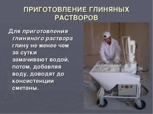 ПРИГОТОВЛЕНИЕ ГЛИНЯНЫХ РАСТВОРОВ Для приготовления глиняного раствора глину н