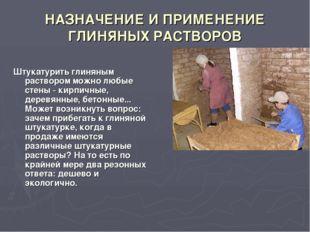 НАЗНАЧЕНИЕ И ПРИМЕНЕНИЕ ГЛИНЯНЫХ РАСТВОРОВ Штукатурить глиняным раствором мож