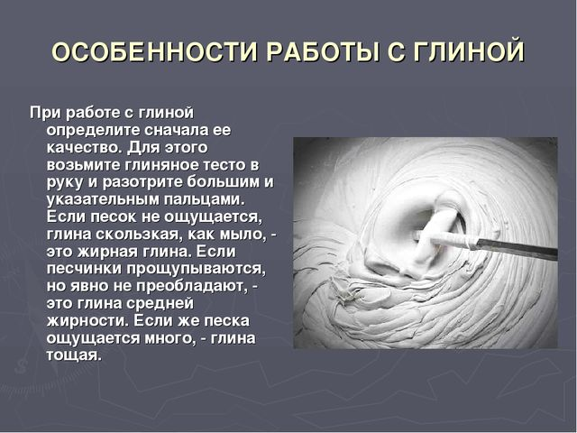 ОСОБЕННОСТИ РАБОТЫ С ГЛИНОЙ При работе с глиной определите сначала ее качеств...