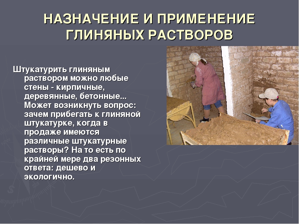 НАЗНАЧЕНИЕ И ПРИМЕНЕНИЕ ГЛИНЯНЫХ РАСТВОРОВ Штукатурить глиняным раствором мож...