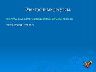Электронные ресурсы: http://www.moyaradost.ru/uploads/posts/1206553355_trjam.