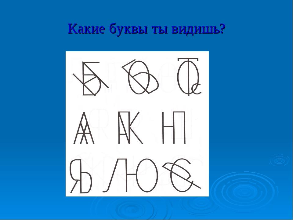 Какие буквы ты видишь?