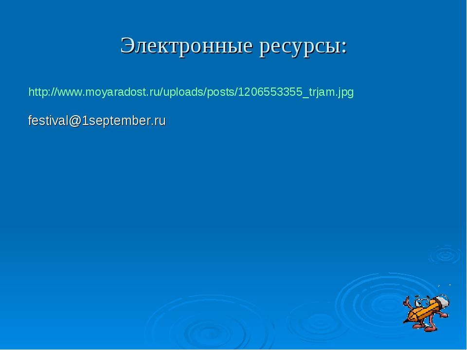 Электронные ресурсы: http://www.moyaradost.ru/uploads/posts/1206553355_trjam....