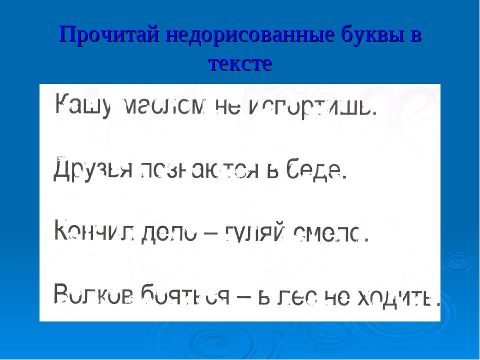 Прочитай недорисованные буквы в тексте