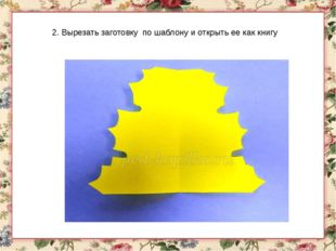2. Вырезать заготовку по шаблону и открыть ее как книгу