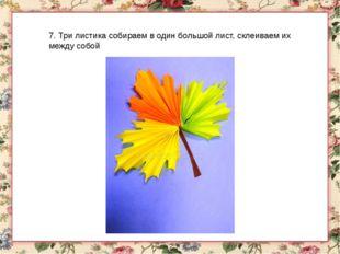7. Три листика собираем в один большой лист, склеиваем их между собой