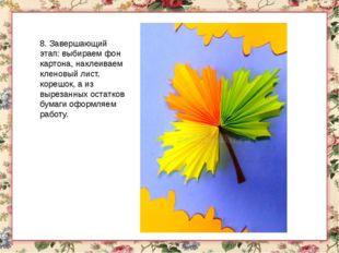 8.Завершающий этап: выбираем фон картона, наклеиваем кленовый лист, корешок,