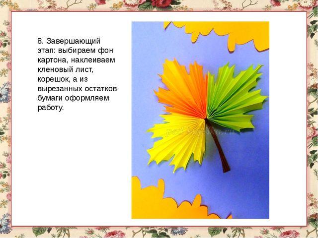 8.Завершающий этап: выбираем фон картона, наклеиваем кленовый лист, корешок,...