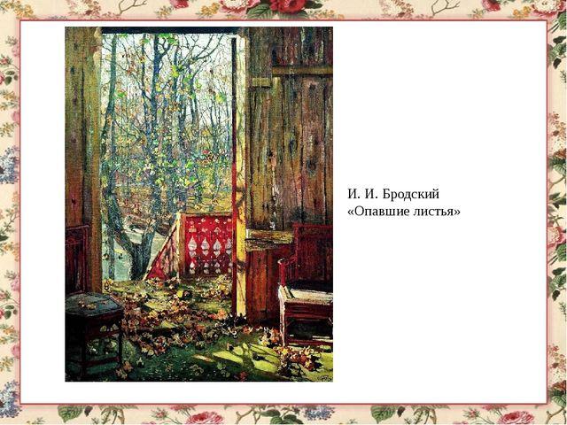 И. И. Бродский «Опавшие листья»