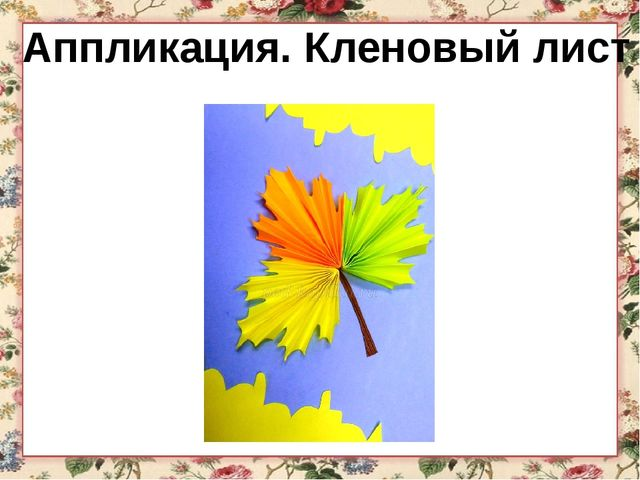Аппликация. Кленовый лист