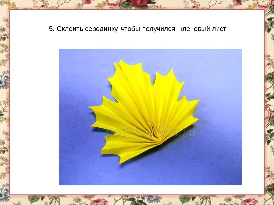 5. Склеить серединку, чтобы получился кленовый лист