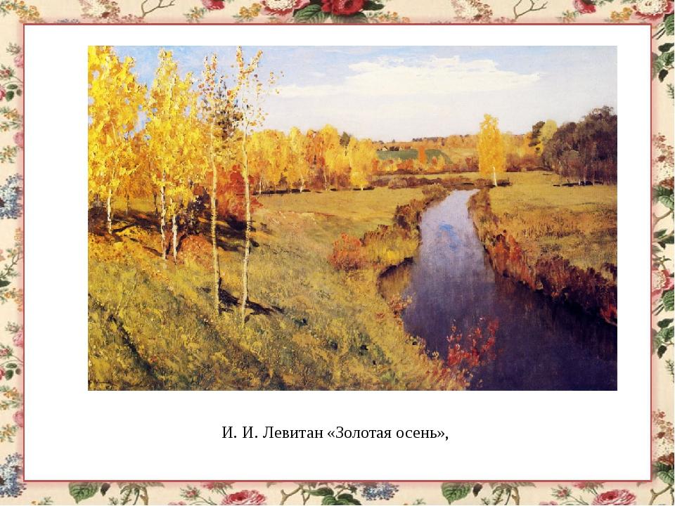 И. И. Левитан «Золотая осень»,