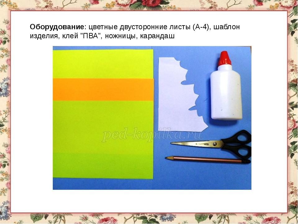 """Оборудование: цветные двусторонние листы (А-4), шаблон изделия, клей """"ПВА"""", н..."""