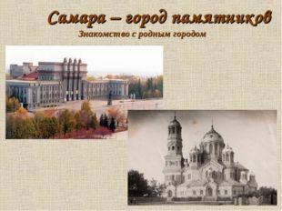 Самара – город памятников Знакомство с родным городом
