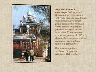 Иверский женский монастырь, действующий (Волжский пр.1). Основан в 1850 году,