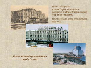 Здание Самарского железнодорожного вокзала построено в 1876 году (архитектор