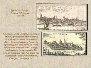 Название города Самара, по одной из версий, происходит от греческих слов «Sam