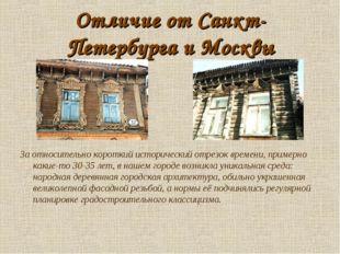 Отличие от Санкт-Петербурга и Москвы За относительно короткий исторический от