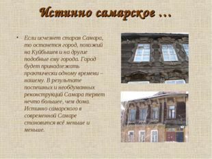 Если исчезнет старая Самара, то останется город, похожий на Куйбышев и на дру