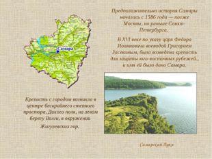 Предположительно история Самары началась с 1586 года — позже Москвы, но раньш