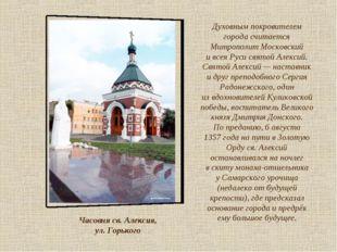 Духовным покровителем города считается Митрополит Московский ивсея Руси свят