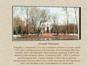 Площадь Революции Площадь со сторонами 125 х 125 м появилась впервые на плане