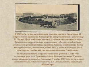 В 1889 году состоялось открытие в центре круглого, диаметром 38 метров, сквер