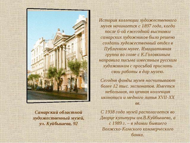 Самарский областной художественный музей, ул. Куйбышева, 92 История коллекции...