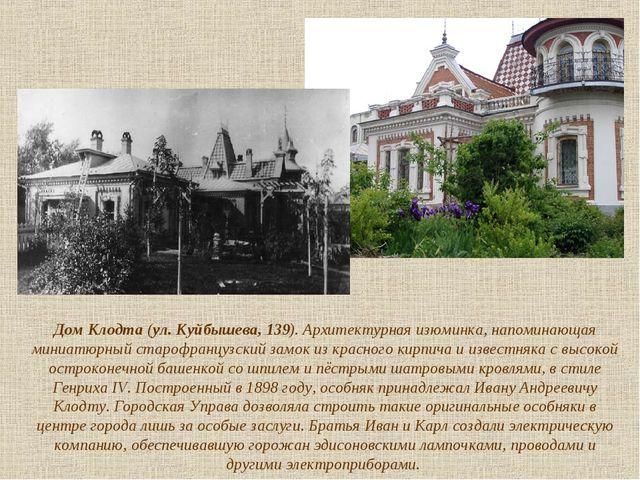 Дом Клодта (ул. Куйбышева, 139). Архитектурная изюминка, напоминающая миниатю...