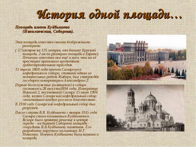 Площадь имени Куйбышева (Николаевская, Соборная). Эта площадь известна своими...