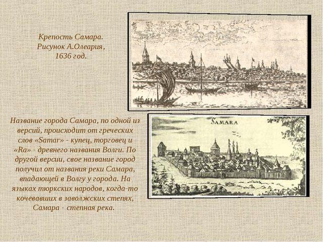 Название города Самара, по одной из версий, происходит от греческих слов «Sam...