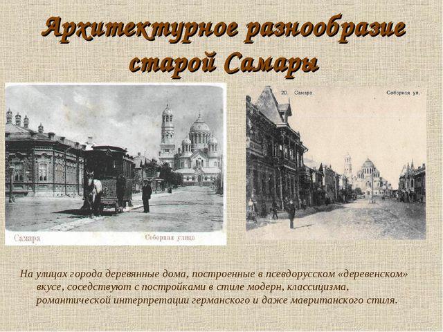 Архитектурное разнообразие старой Самары На улицах города деревянные дома, по...