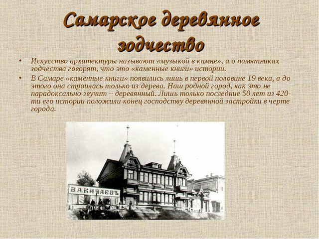Самарское деревянное зодчество Искусство архитектуры называют «музыкой в камн...