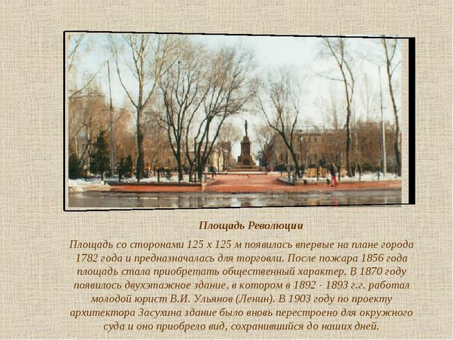 Площадь Революции Площадь со сторонами 125 х 125 м появилась впервые на плане...