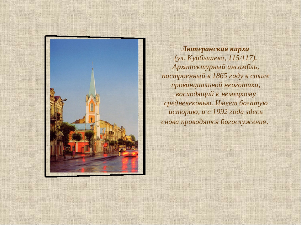Лютеранская кирха (ул. Куйбышева, 115/117). Архитектурный ансамбль, построенн...