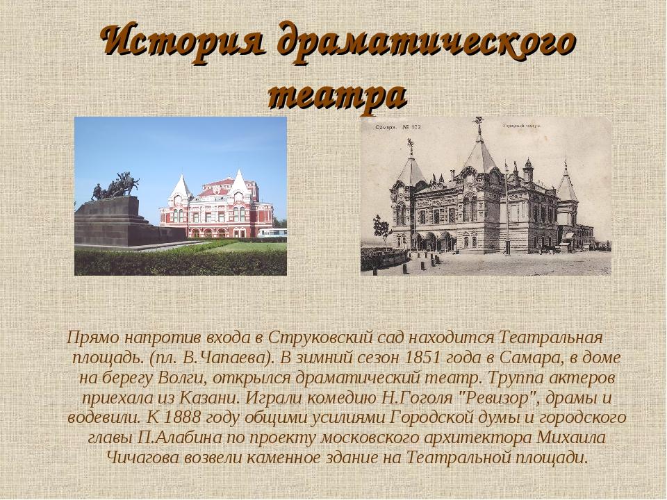 История драматического театра Прямо напротив входа в Струковский сад находитс...