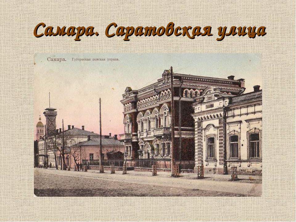 Самара. Саратовская улица