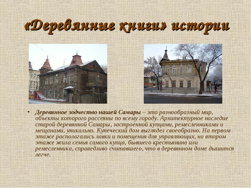 «Деревянные книги» истории Деревянное зодчество нашей Самары – это разнообраз...