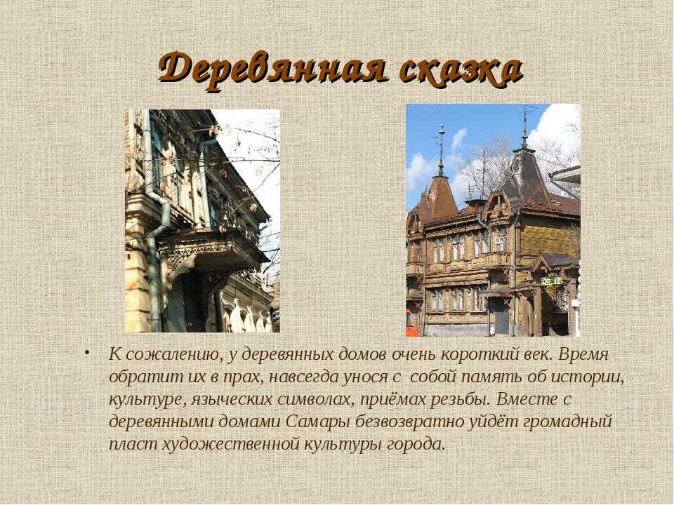 Деревянная сказка К сожалению, у деревянных домов очень короткий век. Время о...