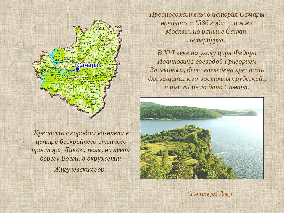Предположительно история Самары началась с 1586 года — позже Москвы, но раньш...